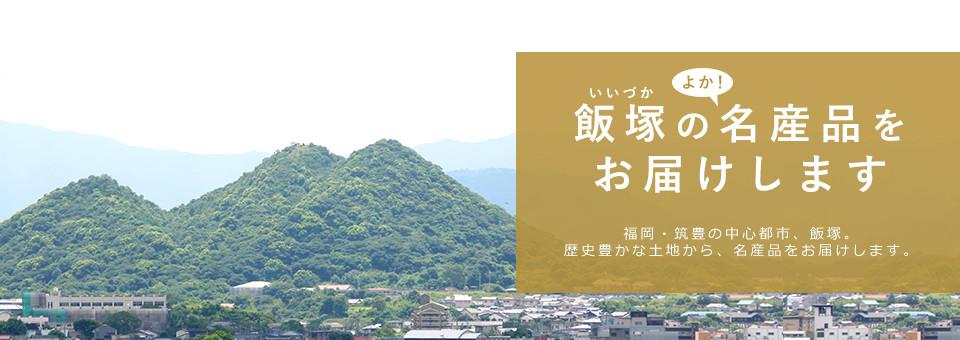 飯塚(いいづか)の「よか!」名産品をお届けします。福岡・筑豊の中心都市、飯塚市。歴史豊かな土地から、名産品をお届けします。