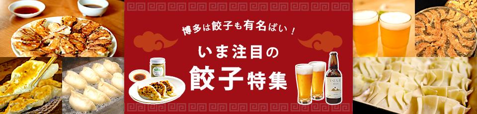 福岡は餃子(ぎょうざ)も有名ばい。注目の餃子