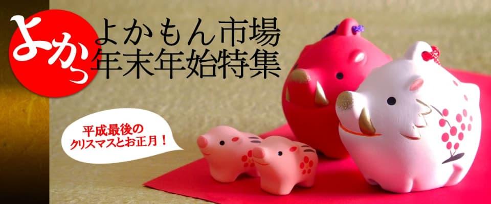 よかもん市場の平成最後の年末年始特集!