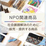 NPO関連商品