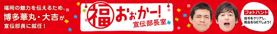 福岡宣伝部部長室
