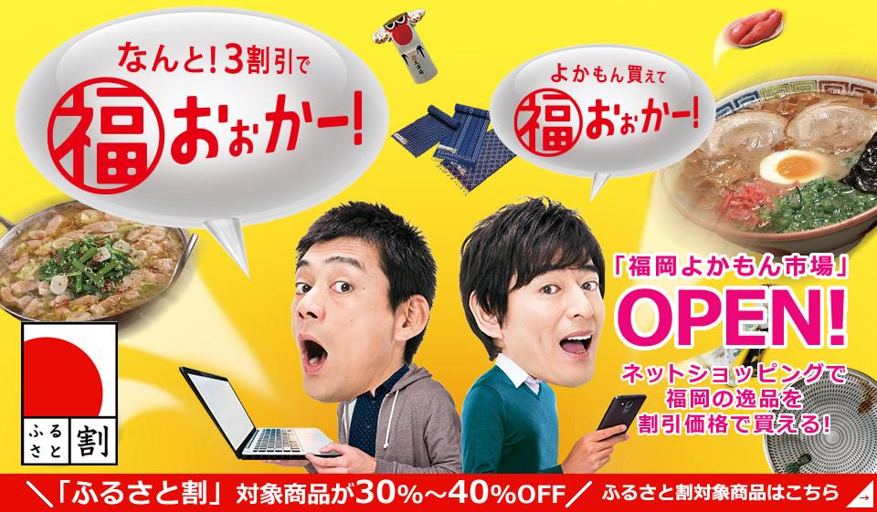 「福岡よかもん市場」オープン!