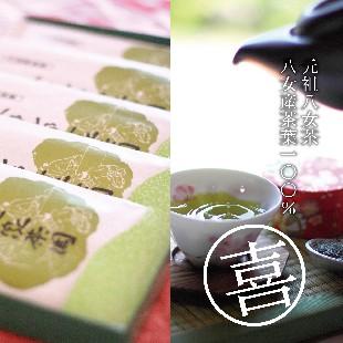 元祖八女茶 特上煎茶【霧の章】100g×5本箱入