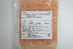 はかた一番どりムネスライス(成型肉)