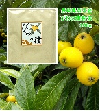 長崎県産 びわの種粉末100g-送料180円(4個まで)