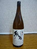 本格芋焼酎『糸島』黒麹仕込み
