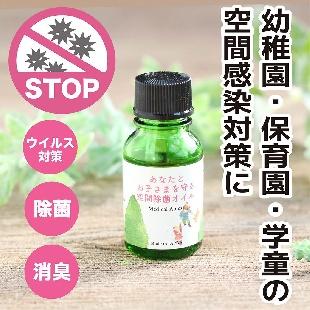 家庭内感染対策-ウイルス不活化特許取得・除菌・消臭|メディカルアビエスオイル